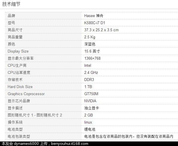 QQ截图20131224123951.jpg