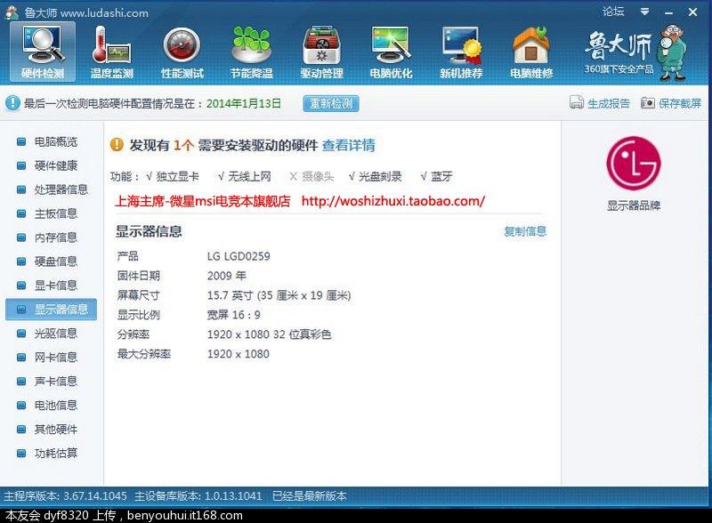 显示器信息.jpg