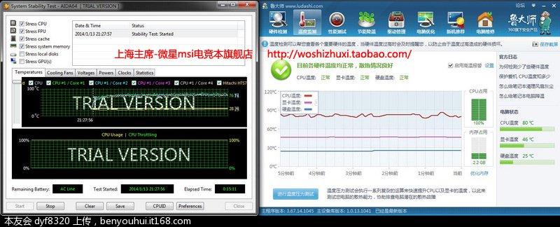 CPU压力测试.jpg