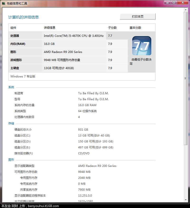 屏幕截图 2013-12-28 17.18.44.png