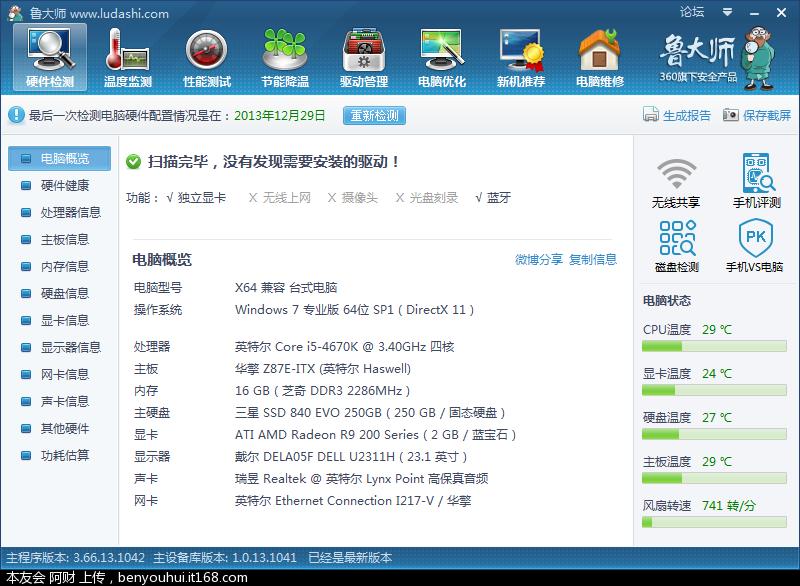 屏幕截图 2013-12-29 03.26.18.png