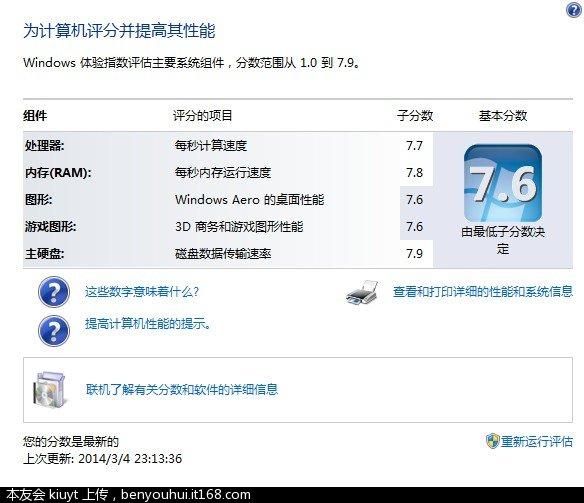Windows评分.jpg