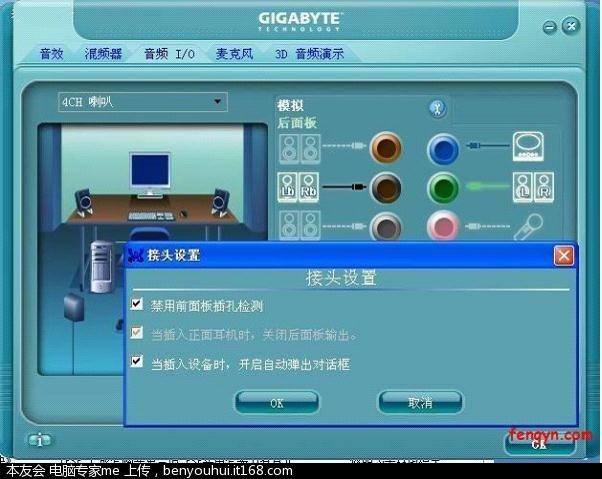 图解主机前面板耳机无声音故障原因及主板前置音频线