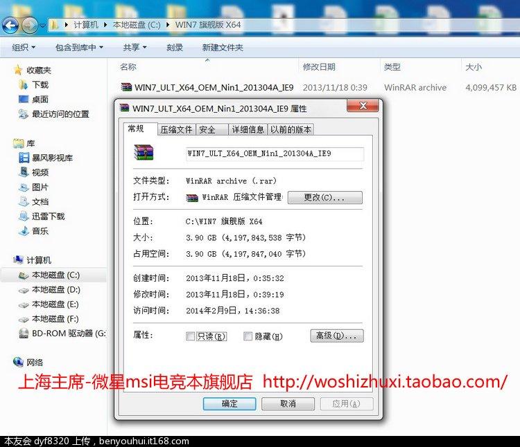 1. 下载WIN7 64位旗舰版系统,下载后注意查看属性大小,应该是3.jpg