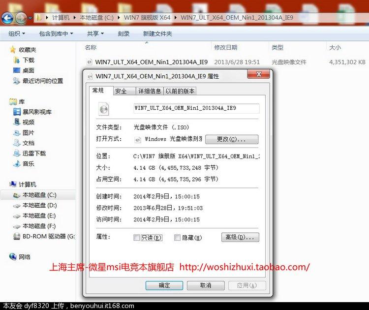 6. 进入文件夹,可以看到名称为WIN7_ULT_X64_OEM_Nin1_201304A_IE9的镜像文件,属性大小为4.jpg