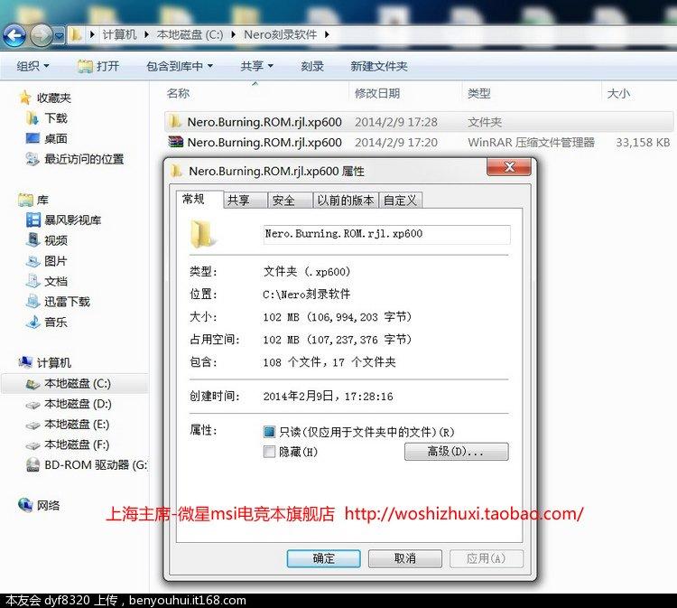 8. 解压缩后得到名称为Nero.Burning.ROM.jpg