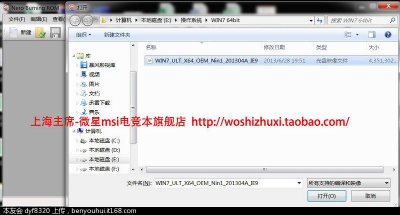 14. 浏览找到并选中刚才解压缩得到WIN7系统镜像文件,鼠标左键双击打开.jpg