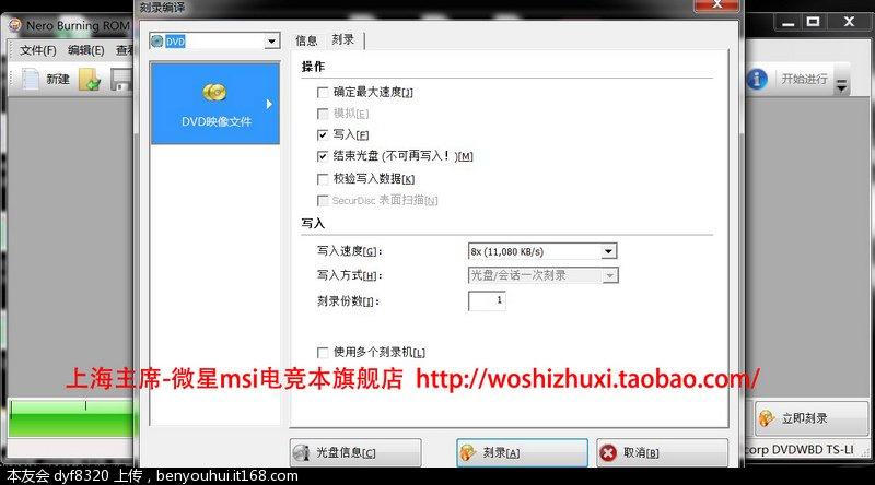 16. 在图示界面中,鼠标左键 刻录.jpg