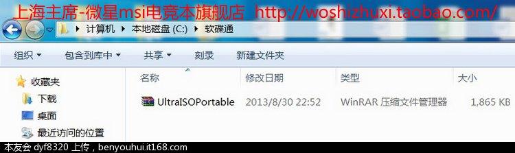 2. 下载软碟通(UltraSIO)软件.jpg