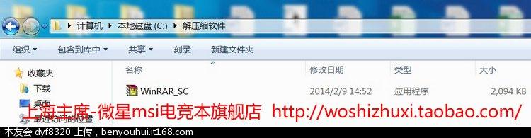 3. 下载解压缩软件WINRAR并安装.jpg