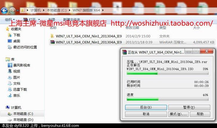 5. 解压缩WIN7旗舰版系统后得到名称为WIN7_ULT_X64_OEM_Nin1_201304A_IE9的文件夹.jpg