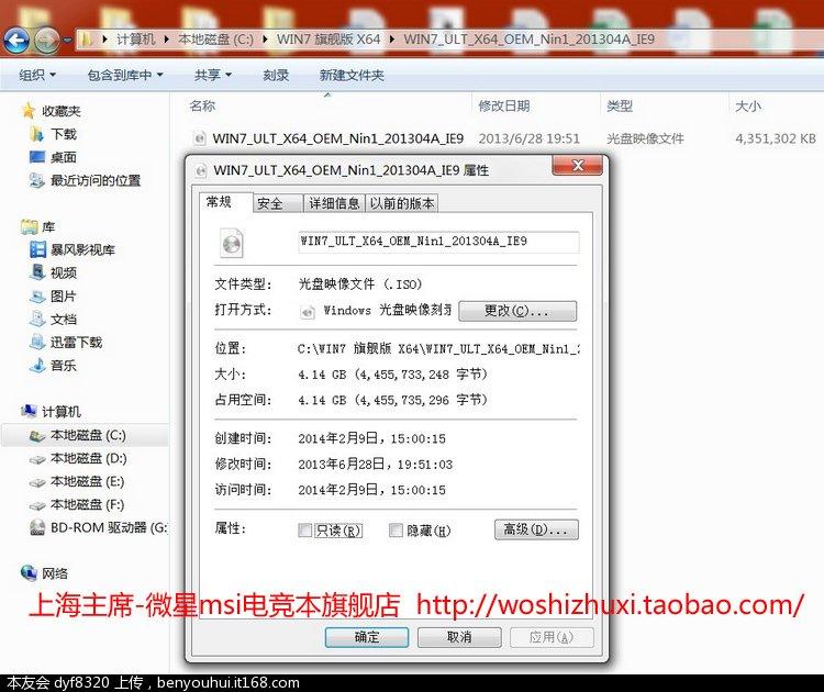6. 进入文件夹,可以看到名称为WIN7_ULT_X64_OEM_Nin1_201304A_IE9的镜像文件,属性大.jpg