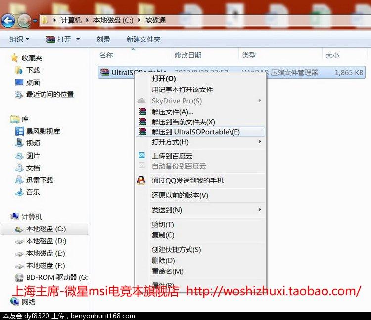 7. 同样使用WINRAR解压缩 软碟通 的压缩文件.jpg