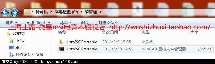 8. 解压缩后得到名称为UltraISOPortable的文件夹.jpg