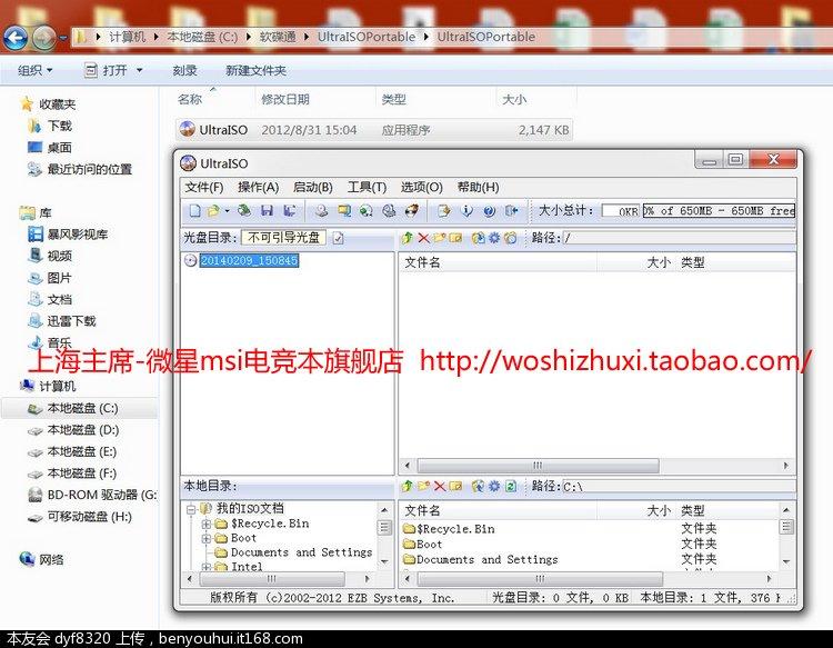 10. 鼠标左键双击打开软碟通软件,主界面如下.jpg