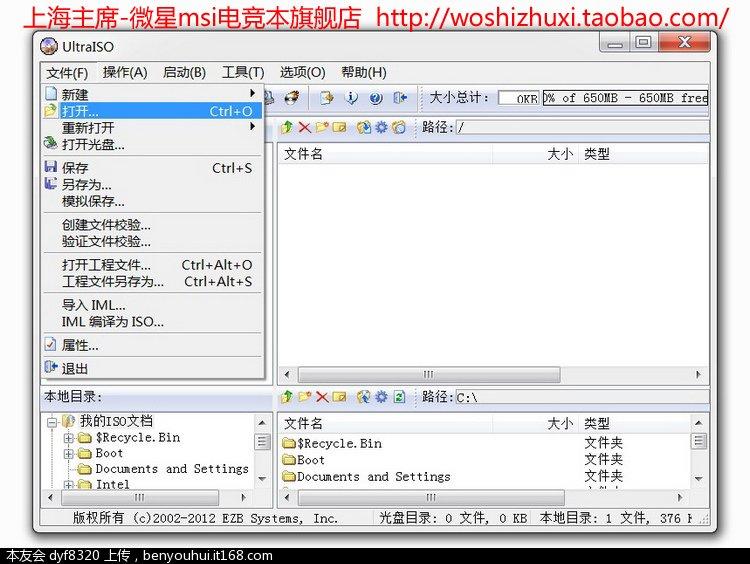 13. 鼠标左键点击左上角的文件,选择 打开.jpg