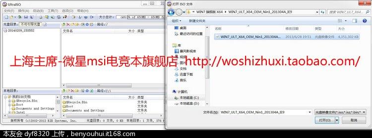 14. 浏览并找到刚才解压缩出来的WIN7系统镜像文件,鼠标左键双击打开.jpg