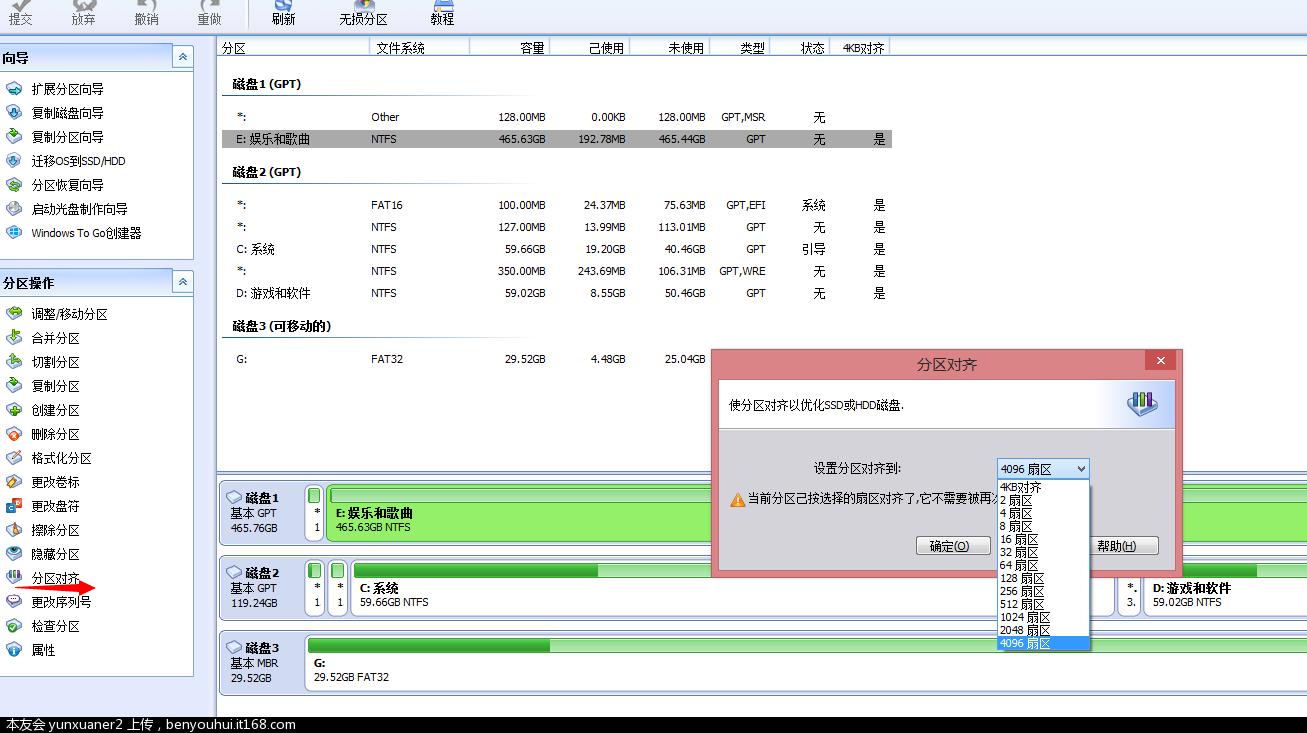 分区助手4k对齐_打开分区助手专业版5.5,如图依次对要对齐的盘符进行操作