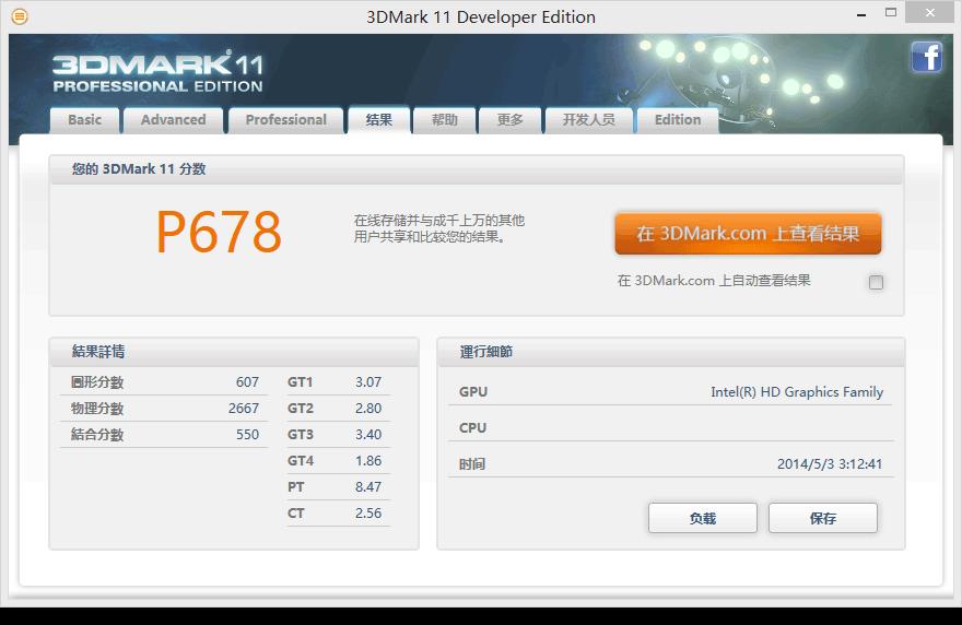 3DMark11-P.png