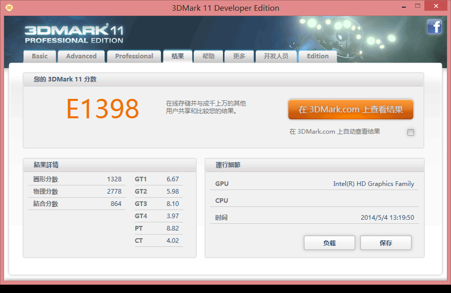 3DMark11-E.png