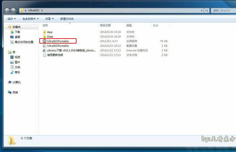 打开ISO软件.jpg