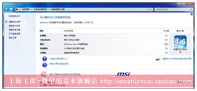 WIN7 系统评分.jpg