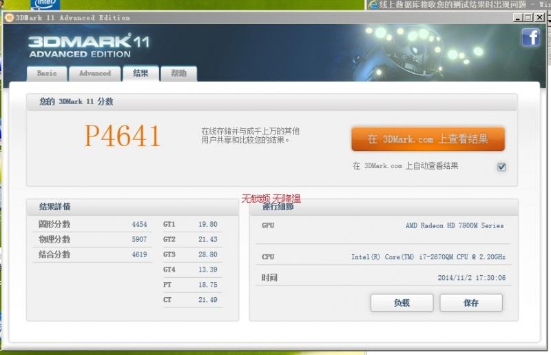 1100-1340-1.15-无降温锁频.jpg