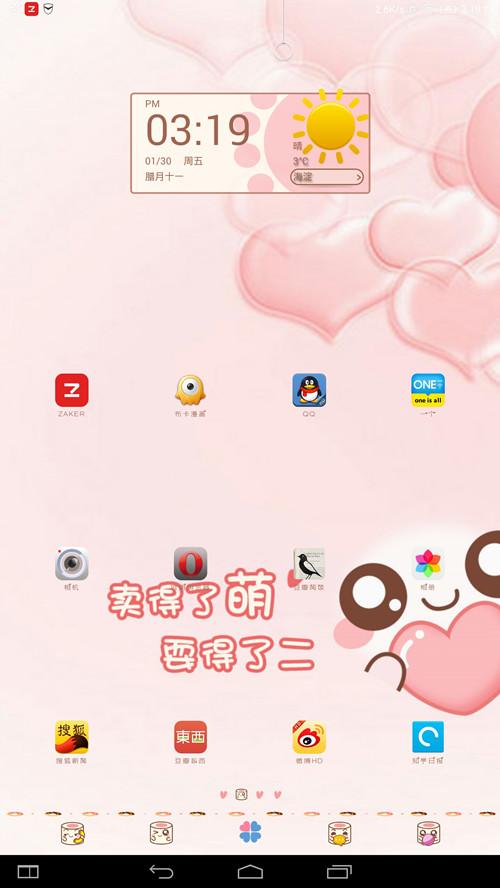 Screenshot_2015-01-30-15-19-55-042._副本.jpg