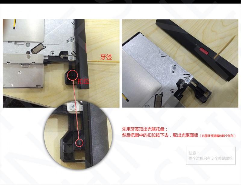 光驱改2.5寸机械硬盘-游匣7000改装教程
