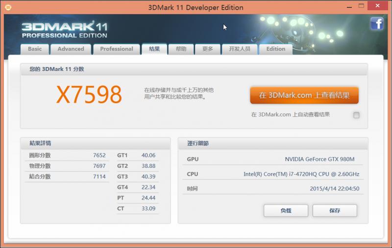2015-04-14 22_06_09-3DMark 11 Developer Edition.png