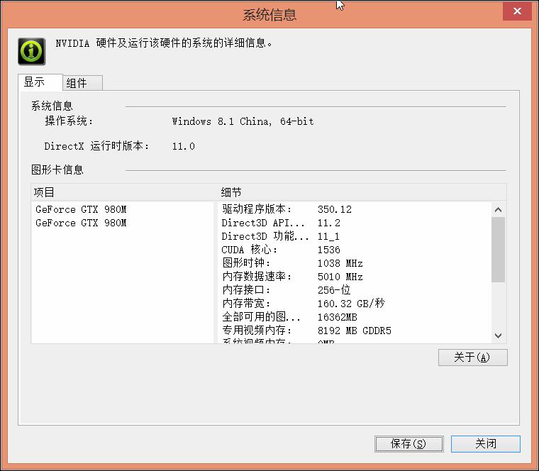 2015-04-22 00_48_16-系统信息.png