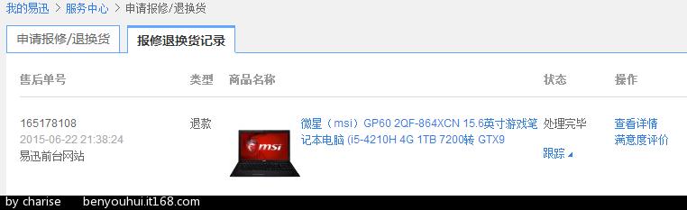 傲游截图20150626162719.png