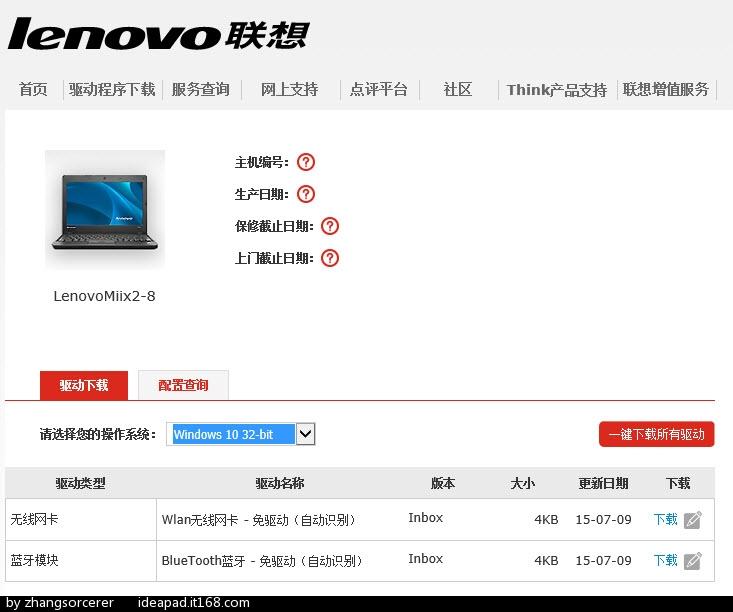 联想中国官网驱动下载