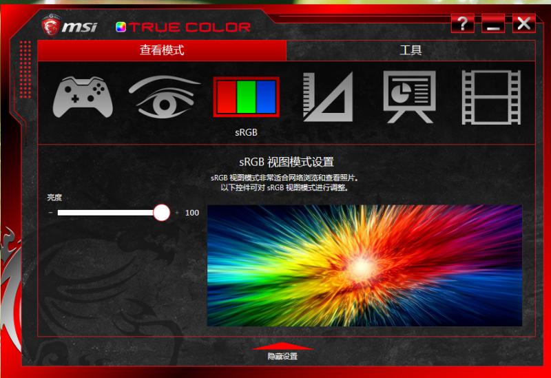 屏幕色彩软件.png