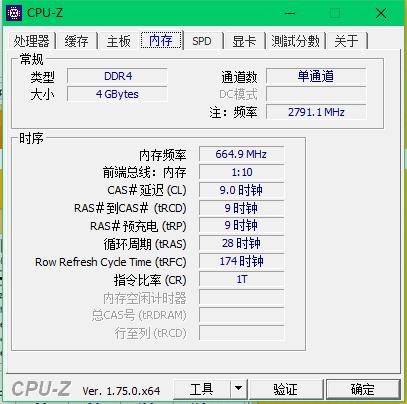 CPUZ-4内存.png