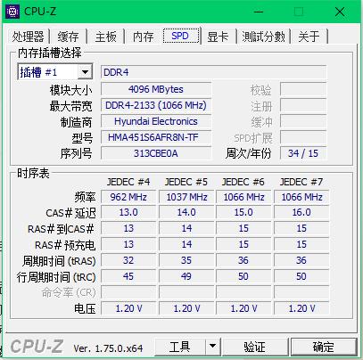 CPUZ-5内存模组详情.png