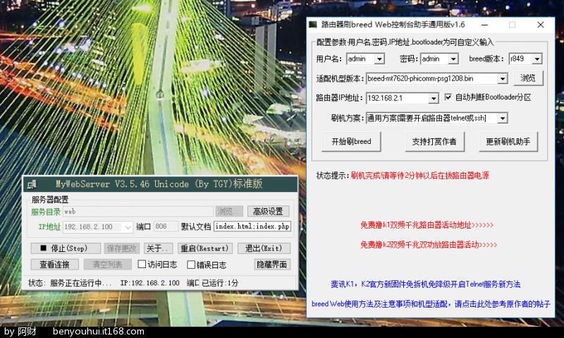Fig-13_刷机Breed Web控制台_03.PNG