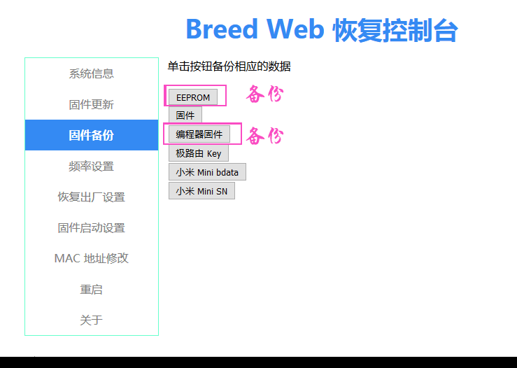 Fig-15_breed备份数据.png