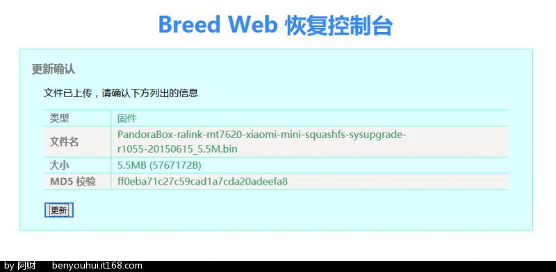 Fig-17_breed刷入第三方固件确认.png