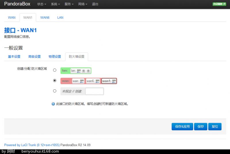 Fig-36_配置接口防火墙区域.png