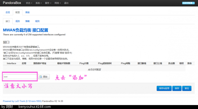 Fig-39_mwan3_配置.png