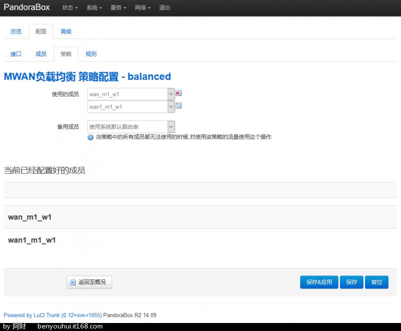 Fig-44_MWAN3_策略配置_01.png