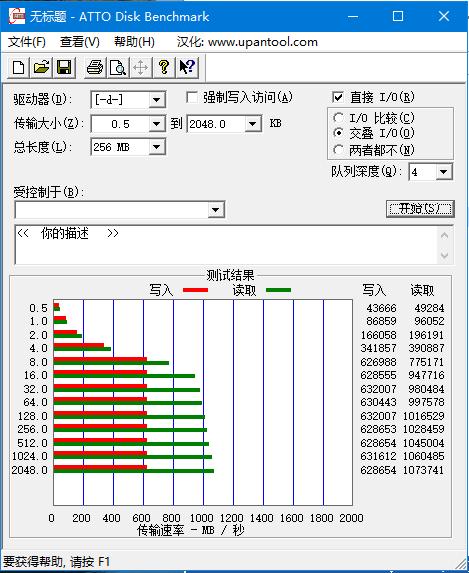 RAID0测试2.png