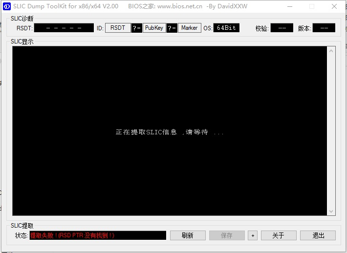 SLIC提取失败提示.jpg
