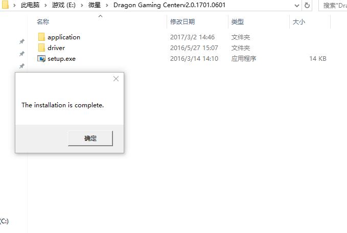 安装gaming  center错误提示