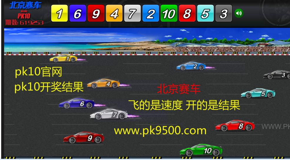 北京赛车pk9500.com