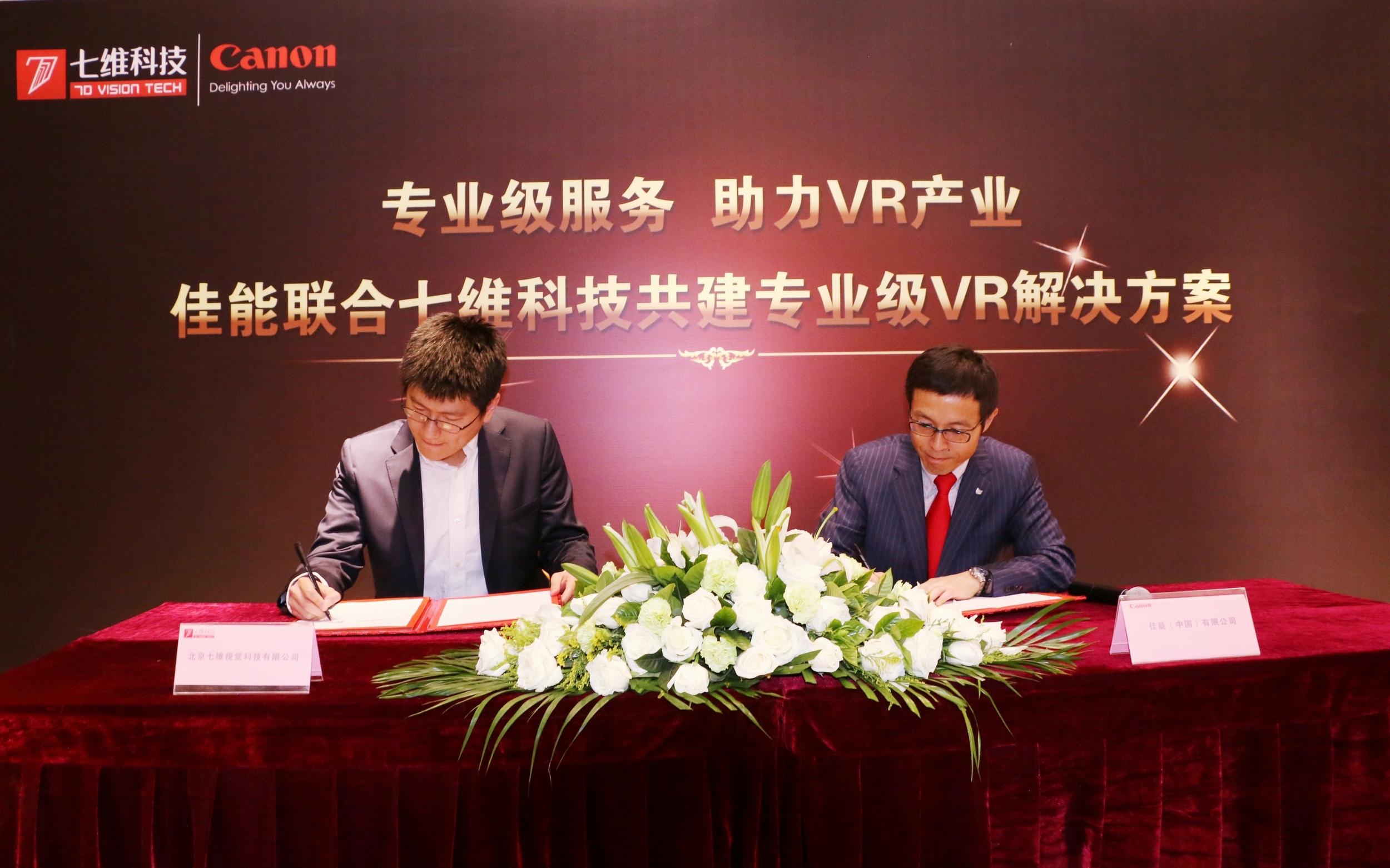 01 佳能(中国)有限公司影像信息产品B to B销售部高级总经理铃木俊行与七维科技CEO殷.jpg