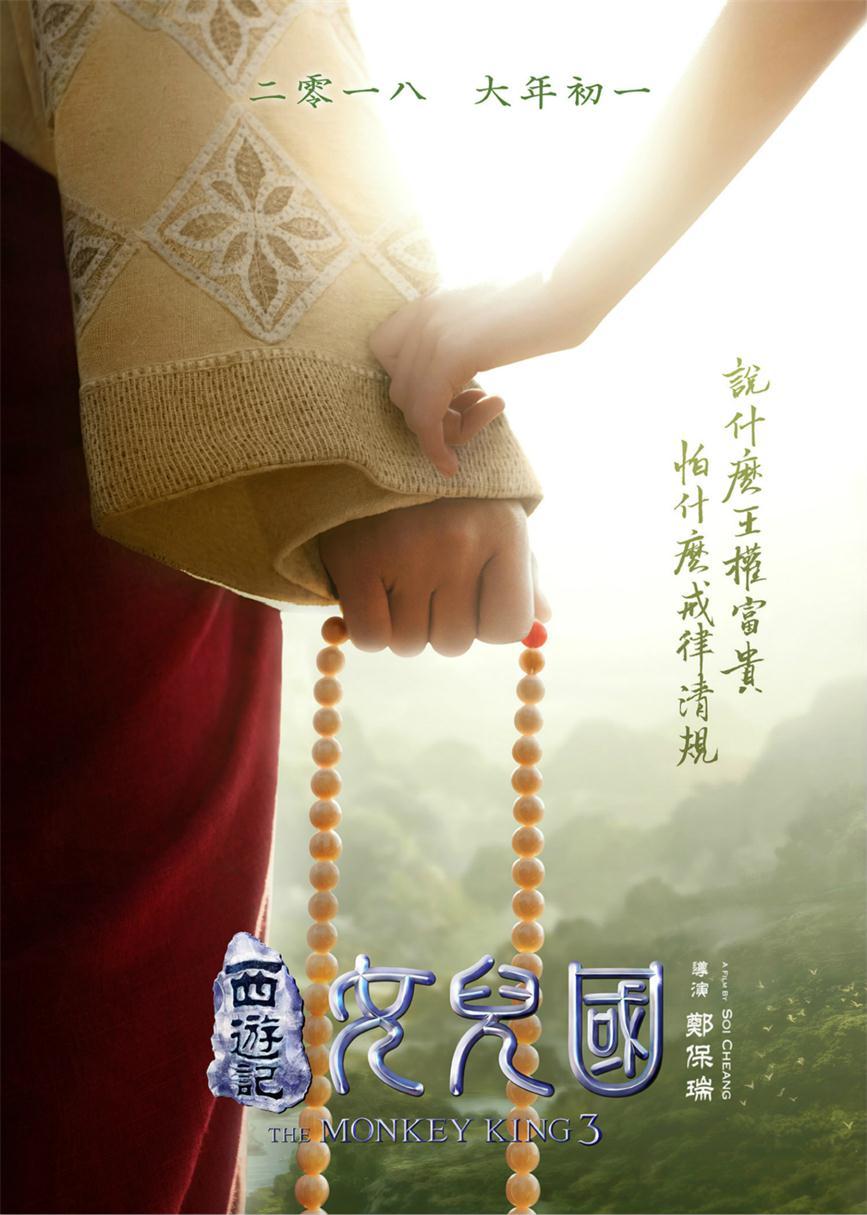 """电影《西游记女儿国》""""动情""""版海报 - 副本.jpg"""