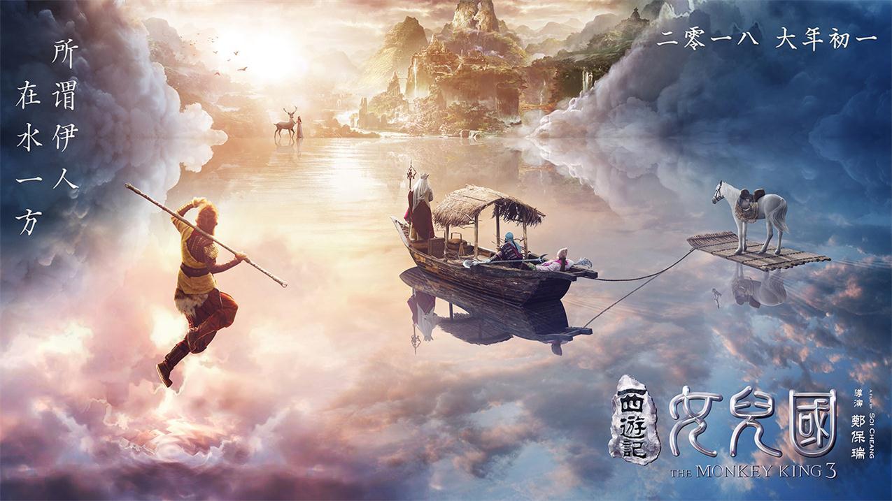 """电影《西游记女儿国》""""遇见""""版海报 - 副本.jpg"""