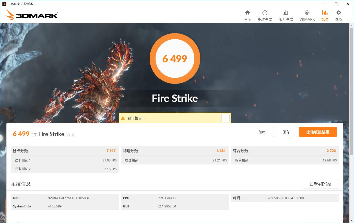 Fig-22_3Dmark_fire strike.PNG